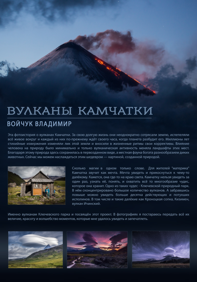 Volcanoes of Kamchatka. Festival Primordial Russia. Photos Vladimir Voychuk. Eruption of Klyuchevskaya Sopka.